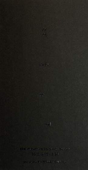 浅井個展DM2015-1s